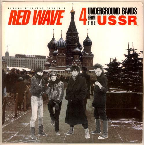 Аквариум, Кино, Алиса, Странные игры - Red Wave - Four Underground Bands from the USSR (1986)