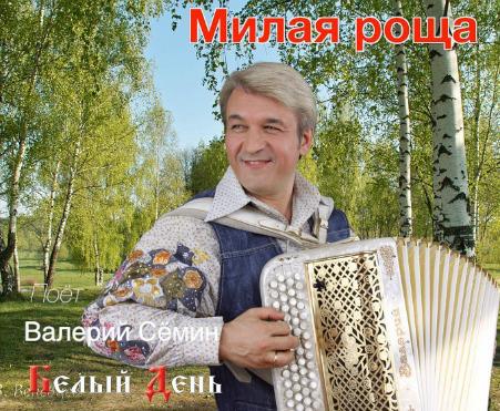 """Валерий Сёмин и гр. """"Белый День"""""""
