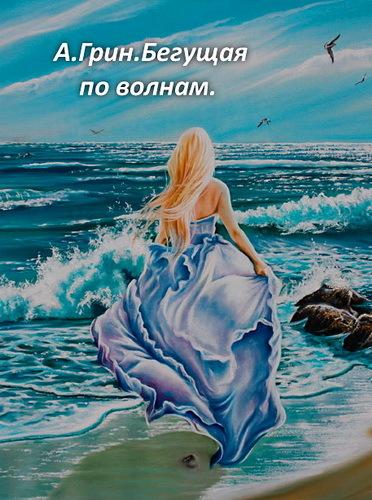 Картинка к рассказу бегущая по волнам
