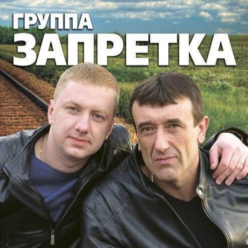 Освободился — Группа Запретка   Last.fm